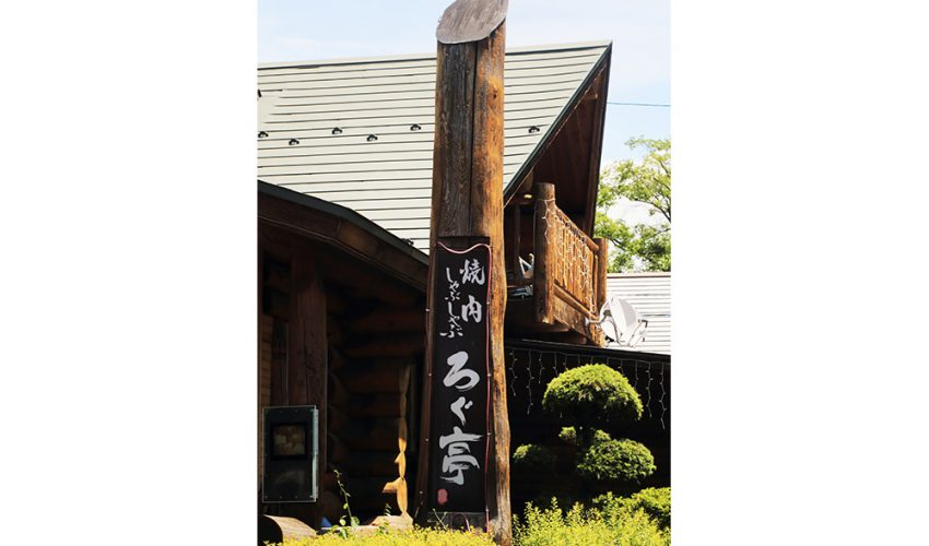 ろぐ亭様(長野県軽井沢町)
